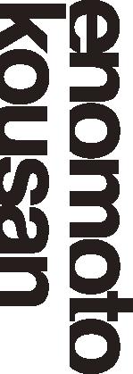 榎本興産のロゴ